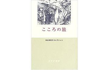 『こころの旅』(神谷美恵子 日本評論社)表紙画像