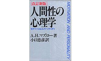『人間性の心理学』(A・H・マズロー 産能大出版)