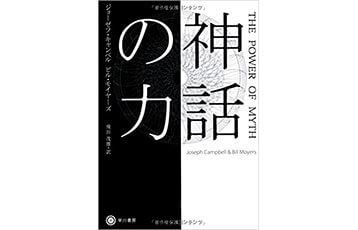 『神話の力』(ジョーゼフ・キャンベル 早川書房)表紙画像