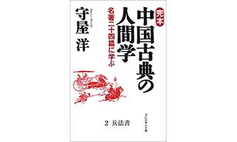 『完本 中国古典の人間学2 兵法書』(守屋洋 プレジデント社)の表紙画像