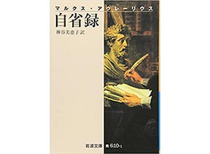 『自省録』(マルクス・アウレーリウス 岩波文庫)