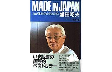 『MADE IN JAPAN―わが体験的国際戦略』(朝日新聞社)の表紙画像
