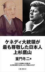 『ケネディ大統領が最も尊敬した日本人上杉鷹山』の表紙画像