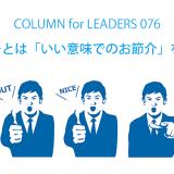 リーダーとは「いい意味でのお節介」をする人