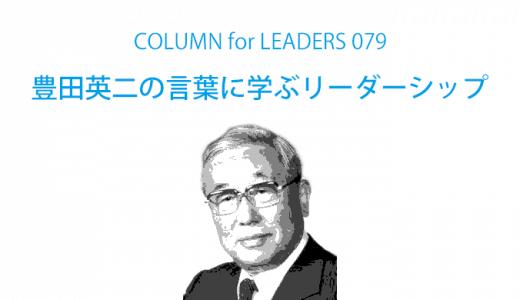 豊田英二の名言に学ぶリーダーシップ