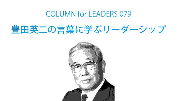 豊田英二の言葉に学ぶリーダーシップ