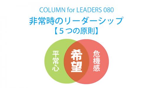 非常時のリーダーシップ【5つの原則】