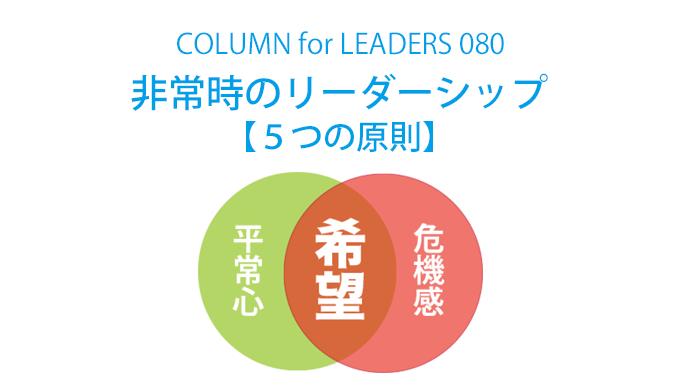 非常時のリーダーシップ5つの原則