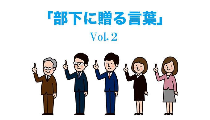 部下に贈る言葉Vol.2