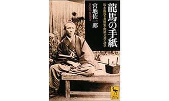 『坂本龍馬からの手紙』(宮川禎一 教育評論者)の表紙画像