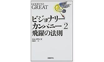 『ビジョナリー・カンパニー2』(J・C・コリンズ 日経BP社)の表紙画像