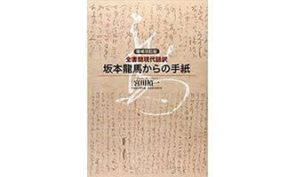 『坂本龍馬からの手紙』(宮川禎一 教育評論社)の表紙画像