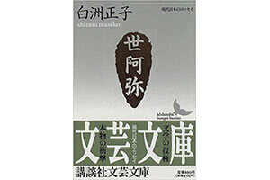 『世阿弥―花と幽玄の世界』(白洲正子 講談社)の表紙画像