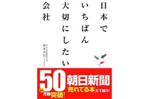 『日本でいちばん大切にしたい会社』【1】(坂本光司 あさ出版)の表紙画像