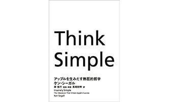 『Think Simple アップルを生みだす熱狂的哲学』(NHK出版)の表紙画像