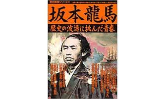 『坂本龍馬 歴史の波涛に挑んだ青春』(学研)の表紙画像