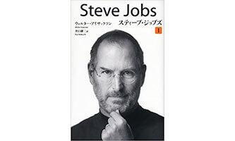 『スティーブ・ジョブズ 1』(ウォルター・アイザックソン 講談社)の表紙画像