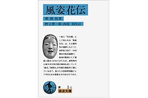 『風姿花伝』(世阿弥 岩波書店)の表紙画像