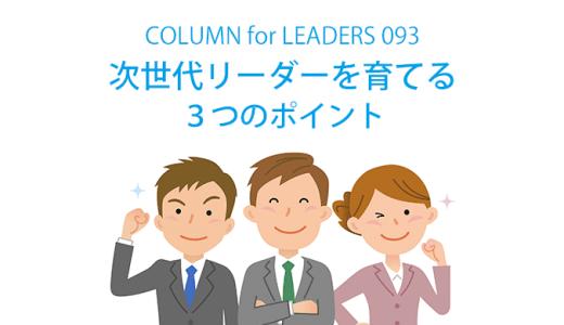 次世代リーダーを育てる3つのポイント