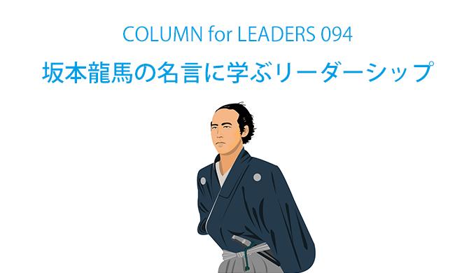 坂本龍馬の名言に学ぶリーダーシップ