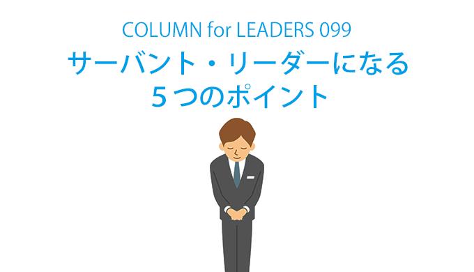 サーバント・リーダーになる5つのポイント