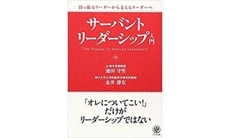 『サーバントリーダーシップ入門』(池田守男 金井壽宏かんき出版)の表紙画像