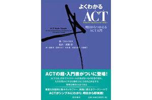 『よくわかるACT』(ラス・ハリス 星和書店)の表紙画像