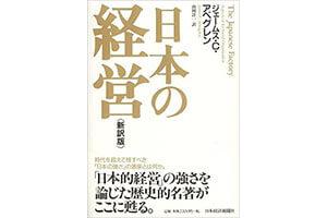 『日本の経営』新訳版(アベグレン 日本経済新聞出版)の表紙画像