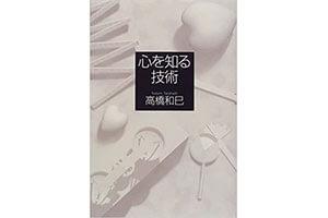 『心を知る技術』(高橋和巳 筑摩書房)の表紙画像