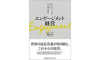 『エンゲージメント経営』(柴田 彰 日本能率協会マネジメントセンター)の表紙画像