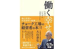 『働く幸せ』(大山泰弘 WAVE出版)の表紙画像