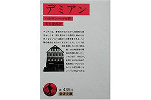 『デミアン』(ヘルマン・ヘッセ 岩波書店)の表紙画像