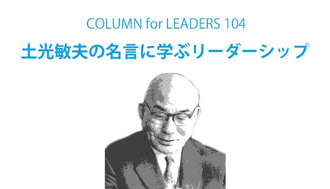 土光敏夫の名言に学ぶリーダーシップ