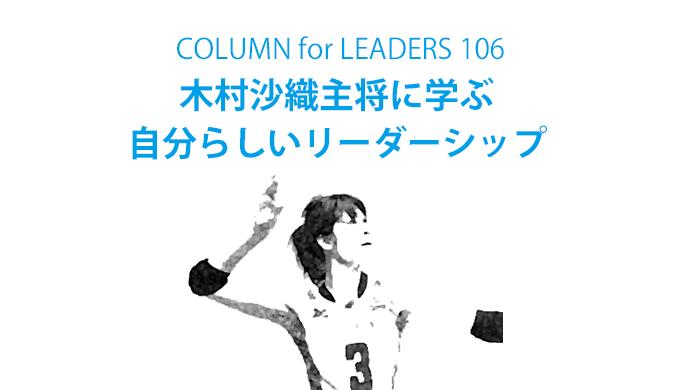 コラム106木村沙織主将に学ぶ自分らしいリーダーシップ