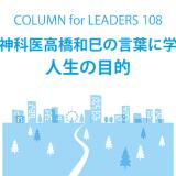 コラム108精神科医高橋和巳の言葉に学ぶ人生の目的