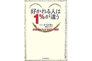 『好かれる人は1%違う―好感度がアップする25の秘訣』(東洋経済新報社)の表紙画像