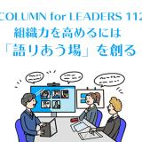 コラム112組織力を高めるには「語りあう場」を創る