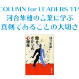 コラム114河合隼雄の言葉に学ぶ