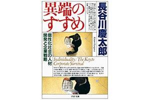 『異端のすすめ』(長谷川慶太郎 PHP研究所)の表紙画像