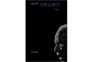 『分析心理学』(C.G.ユング みすず書房)の表紙画像