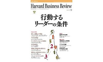 『DIAMOND ハーバード・ビジネス・レビュー 2008年10月号』の表紙画像