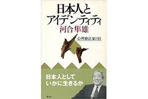 『日本人とアイデンティティ』(河合隼雄 講談社)の表紙画像