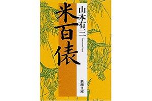 『米百俵』(山本有三 新潮文庫)の表紙画像