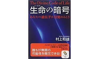 『生命の暗号』(村上和雄 サンマーク出版)の表紙画像