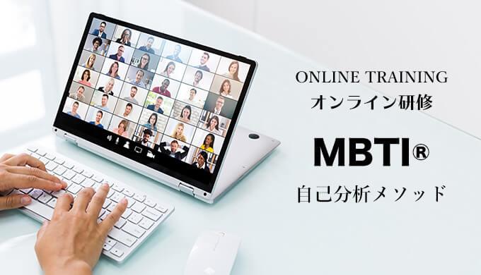 オンライン研修のトップ画像