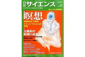 『日経サイエンス』2015年01月号の表紙画像