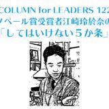 コラム122ノベール賞受賞者江崎玲於奈の