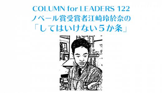 ノベール賞受賞者江崎玲於奈の「してはいけない五か条」