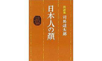 『日本人の顔』(司馬遼太郎 朝日文庫)の表紙画像