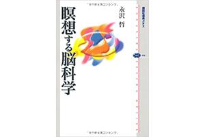 『瞑想する脳科学』 (永沢哲 講談社) の表紙画像